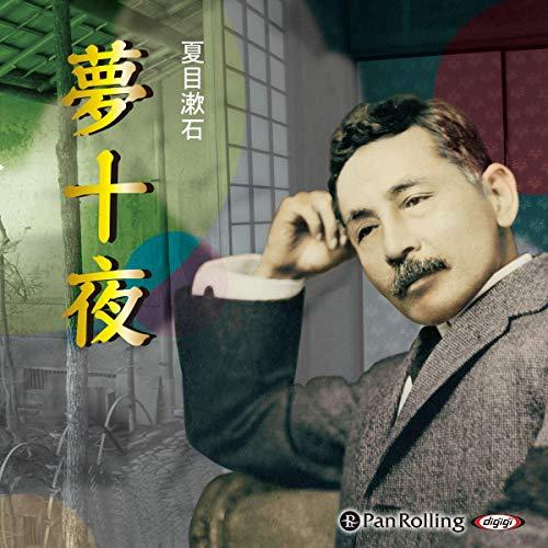 『夏目漱石「夢十夜」』のカバーアート