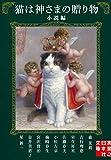 猫は神さまの贈り物〈小説編〉 (実業之日本社文庫)