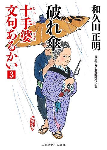 破れ傘 十手婆 文句あるかい3 (二見時代小説文庫)