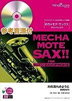 めちゃモテ〜サックス・アルトサックス〜 川の流れのように 参考音源CD付 / ウィンズスコア