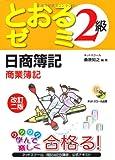 日商簿記2級 とおるゼミ 商業簿記