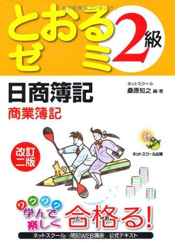 日商簿記2級 とおるゼミ 商業簿記の詳細を見る