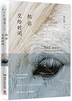 Paperback In Search of The Lost Time (Chinese Edition) [Chinese] Book