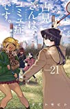 古見さんはコミュ症です。 コミック 1-21巻 全21冊セット