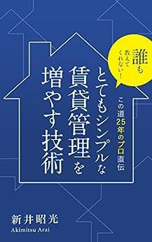 [新井昭光]のとてもシンプルな賃貸管理を増やす技術