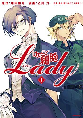 はたらく細胞LADY(1) (モーニングコミックス)