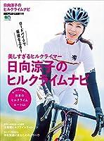 日向涼子のヒルクライムナビ[雑誌] エイムック