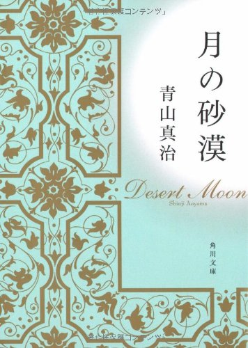 月の砂漠 (角川文庫)の詳細を見る