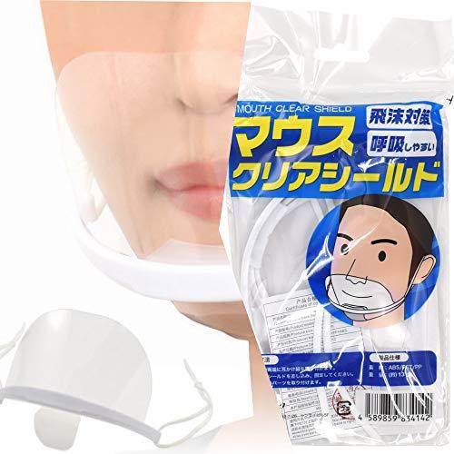 こだわりマウスシールド(意匠登録出願) 個別包装 お店 接客 飛沫防止 3つセット