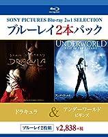 ブルーレイ2枚パック  ドラキュラ/アンダーワールドビギンズ [Blu-ray]
