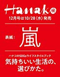 Hanako(ハナコ)2020年12月号[気持ちいい生活のための、選びかた。表紙:嵐] [雑誌]
