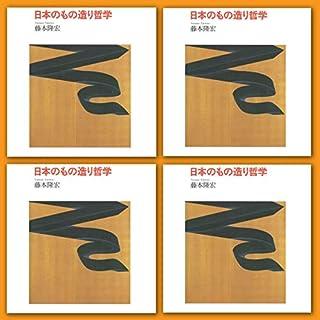 日本のもの造り哲学1 (4本セット)                   著者:                                                                                                                                 藤本 隆宏                           再生時間: 不明     レビューはまだありません。     総合評価 0.0