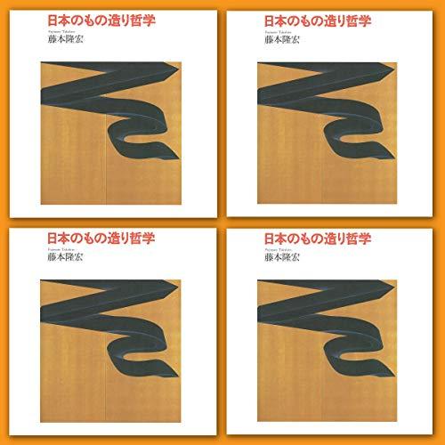 『日本のもの造り哲学1 (4本セット)』のカバーアート