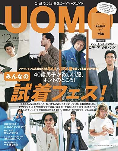 UOMO(ウオモ) 2019年 12 月号 雑誌