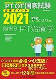 理学療法士・作業療法士国家試験必修ポイント 障害別PT治療学2021 電子版・オンラインテスト付