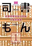 図書館職員採用試験 対策問題集 司書もん【第1巻】第2版