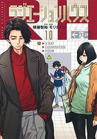 ラジエーションハウス 10 (ヤングジャンプコミックス)