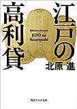 江戸の高利貸 (角川ソフィア文庫)