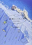 25時のバカンス 市川春子作品集(2) (アフタヌーンKC)