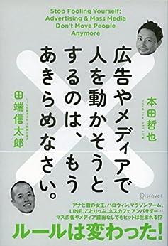 [本田哲也, 田端信太郎]の広告やメディアで人を動かそうとするのは、もうあきらめなさい。