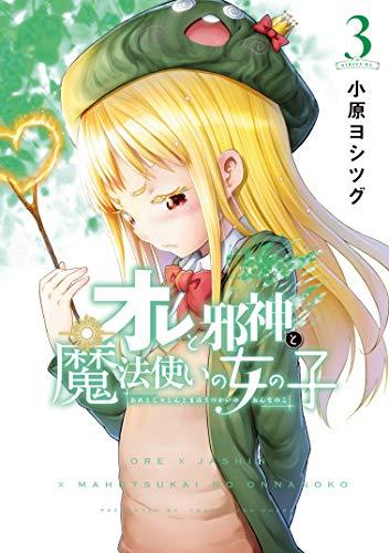 オレと邪神と魔法使いの女の子(3) (シリウスコミックス)