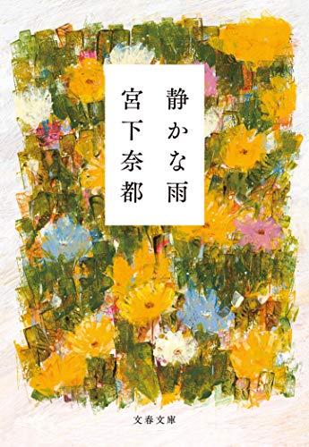 静かな雨 (文春文庫)