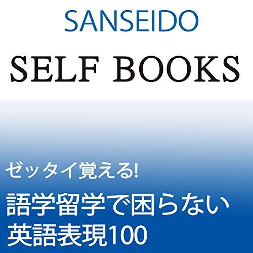 『Self Booksシリーズ ゼッタイ覚える! 語学留学で困らない英語表現100』のカバーアート
