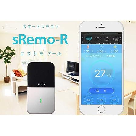 スマート学習リモコン sRemo-R (エスリモアール) 【GoogleHome,AmazonAlexa対応】 (シルバー)