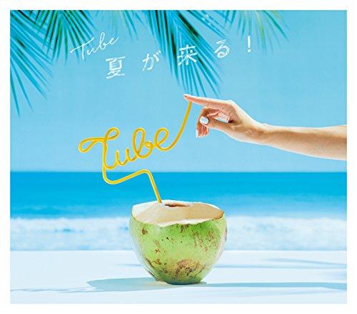 Natsu Ga Kuru! (Limited) -  TUBE, Audio CD
