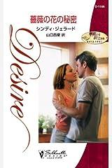 薔薇の花の秘密 華麗なる紳士たち:秘められた情事 Ⅰ (ハーレクイン・ディザイア) Kindle版