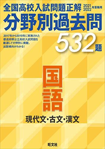 2021 2022年受験用 全国高校入試問題正解 分野別過去問 532題 国語 現代文・古文・漢文の詳細を見る
