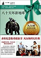 Around the World in eighty days (Peng Liyuan as China. Denmark. the eternal child read aloud commemorative series heavy book. love of learning President Verne science fiction classic novel.)(Chinese Edition)