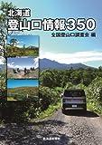 北海道登山口情報350