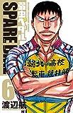 弱虫ペダル SPARE BIKE コミック 1-6巻セット