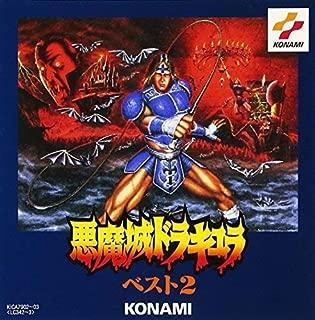 Akumajo Dracura Best 2 Original Soundtrack