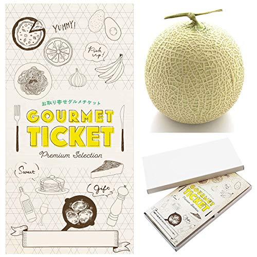 【 お取り寄せ グルメ チケット 】( 引換券 ・ ギフト券 ) 静岡マスクメロン1玉