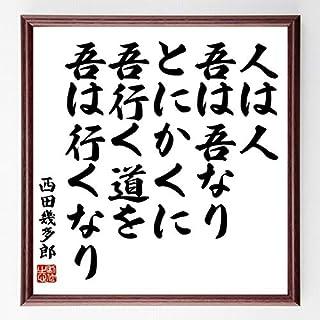 書道色紙/西田幾多郎の名言『人は人、吾は吾なり、とにかくに、吾行く道を、吾は行くなり』額付き/受注後直筆(千言堂)Z5772