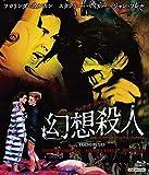 ルチオ・フルチ 幻想殺人 blu-ray[Blu-ray/ブルーレイ]