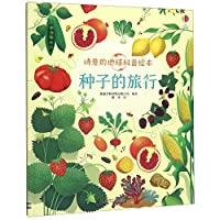 The Journey of the Seed (Chinese Edition)