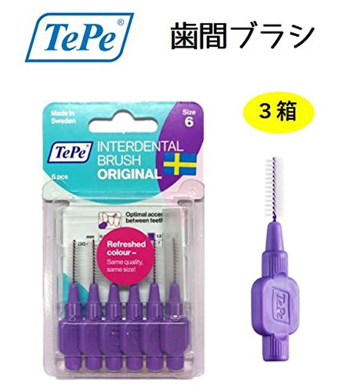 とても多くの前投薬波テペ 歯間プラシ 1.1mm ブリスターパック 3パック TePe IDブラシ