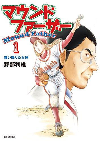 マウンドファーザー(1) (ビッグコミックス)