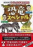 NHK子ども科学電話相談 恐竜スペシャル!