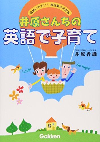 井原さんちの英語で子育て―超使いやすい! 表現集の決定版