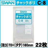 SWAN スワン ポリ袋 チャックポリ C-8 22枚入り