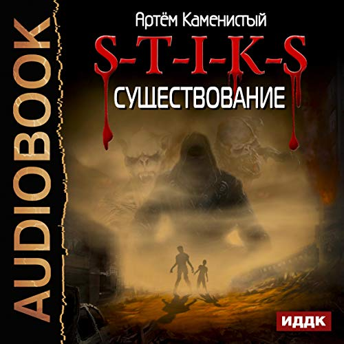 S-T-I-K-S. VI. Existence (Russian Edition)  By  cover art