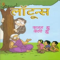 Lawtoons (Hindi)