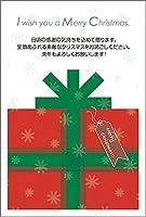 【官製 10枚】 クリスマスカード はがき XS-68-kan
