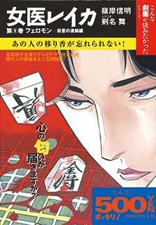 女医レイカ9 フェロモン―殺意の連鎖編 (ゴマコミックス こんな劇画が読みたかったシリーズ)