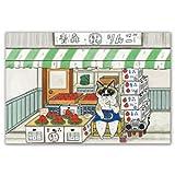 世にも不思議な猫世界 ポストカード (リンゴ屋おひげ)