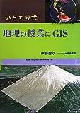 いとちり式 地理の授業にGIS